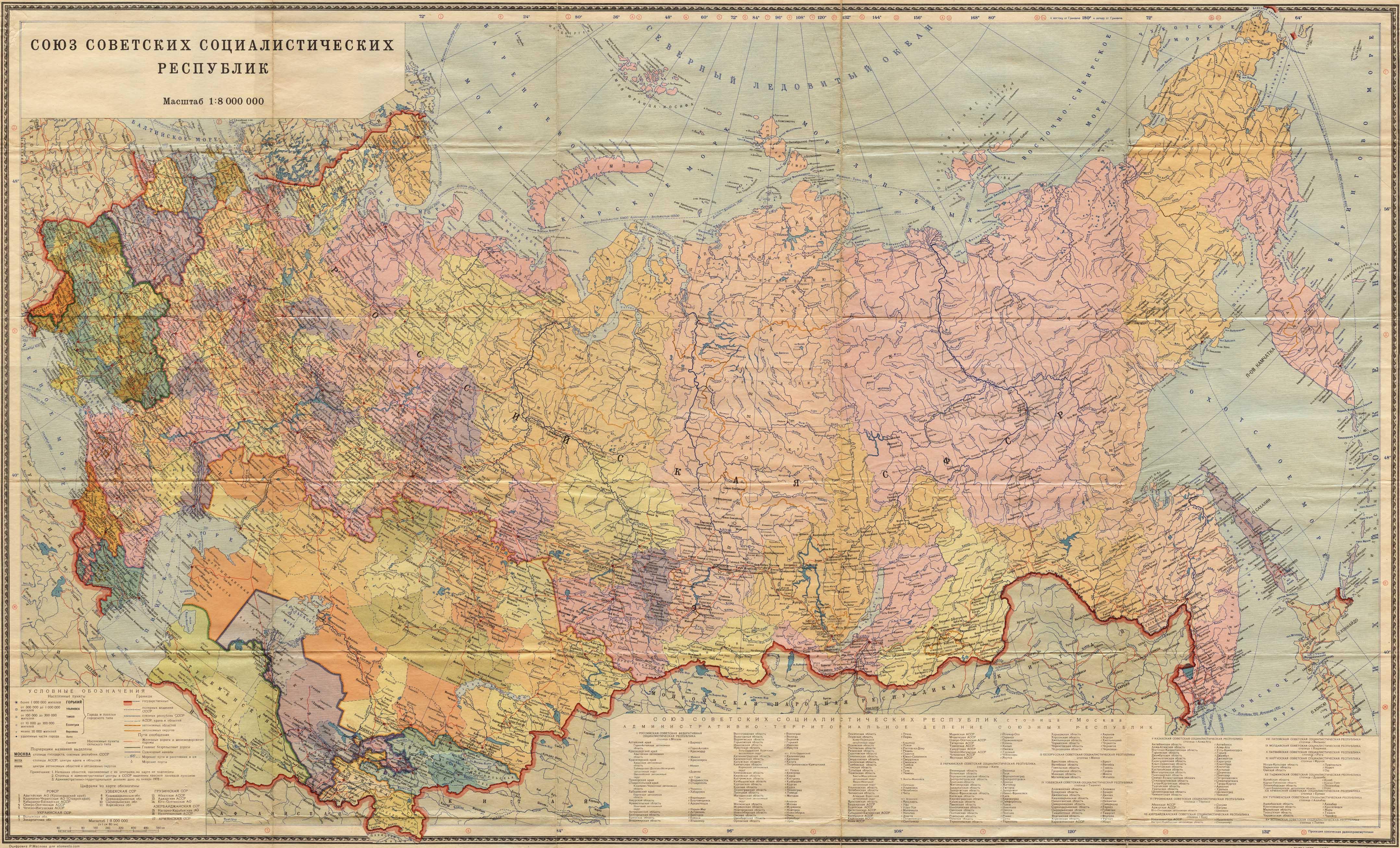Большая настенная карта СССР 1978 года издания в большом формате с высоким разрешением