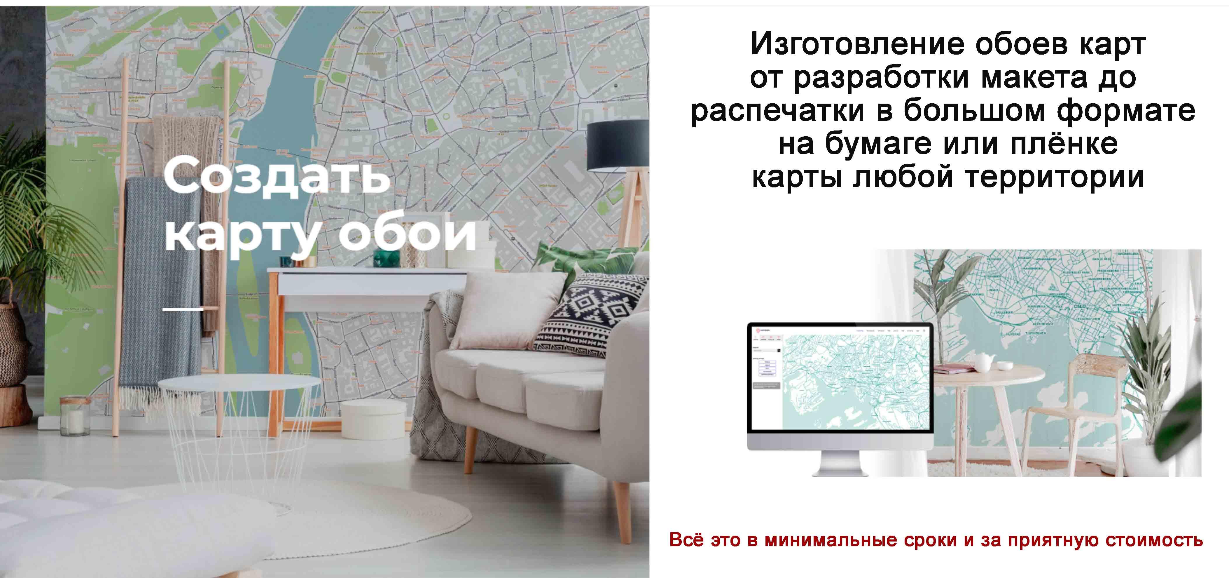 настенные карты обои